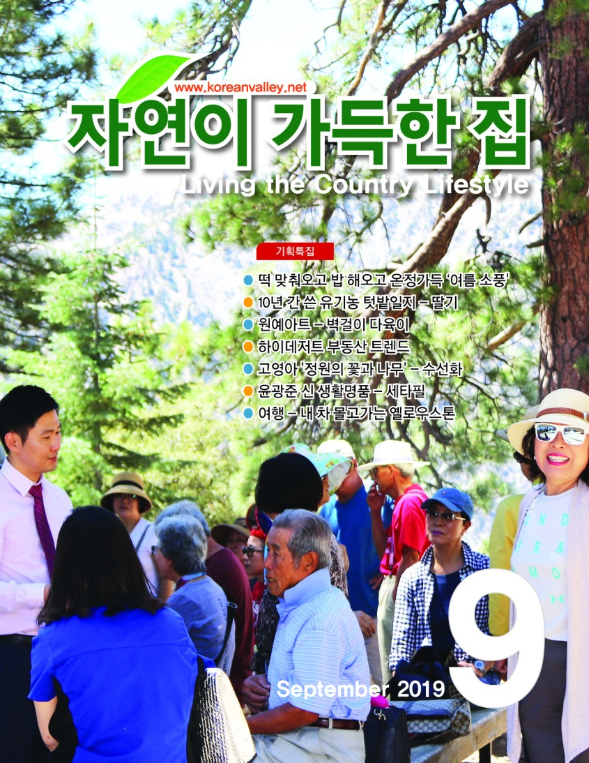 Cover_Sep19 (1)